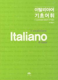 이탈리아어 기초어휘