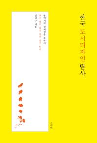 한국 도시디자인 탐사(2판)