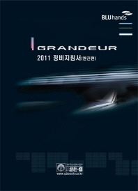 GRANDEUR 정비지침서(엔진편)(2011)