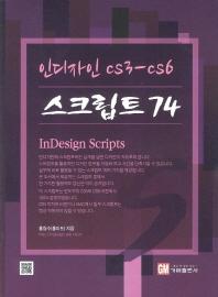 스크립트 74(인디자인 CS3-CS6)