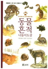 동물 흔적 나들이 도감(세밀화로 그린 보리 산들바다 도감)