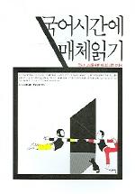 국어시간에 매체읽기(CD1장포함)