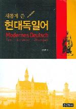 현대 독일어(새롭게 쓴)
