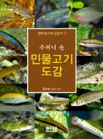 민물고기 도감(주머니속)(생태 탐사의 길잡이 7)(포켓북(문고판))
