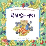 욕심 많은 생쥐(봄봄 아름다운 그림책 40)(양장본 HardCover)