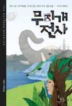 무지개 전사(2판)(봄나무 문학선 8)