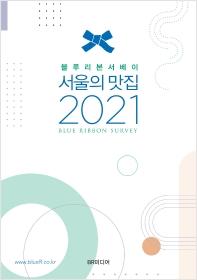 서울의 맛집(2021)(블루리본서베이)