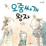 오줌싸개 왕자(책콩 그림책 27)(양장본 HardCover)