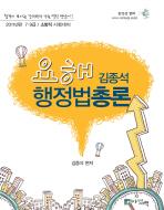 행정법 총론(7 9급 소방직 시험대비)(2011)(요해) #