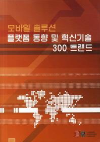모바일 솔루션 플랫폼 동향 및 혁신기술 300 트랜드
