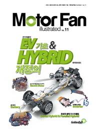 모터 팬(Motor Fan) EV(전기자동차)기초 & HYBRID(하이브리드) 재정의(모터 팬 일러스트레이티드 11)