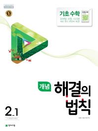 초등 기초 수학 2-1(2019)(개념 해결의 법칙)