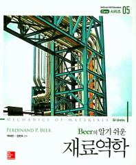 재료역학(Beer의 알기쉬운)(Core 시리즈 5)