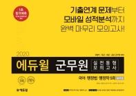 국어 행정법 행정학 실전동형 모의고사 5회(군무원)(2020)(봉투)