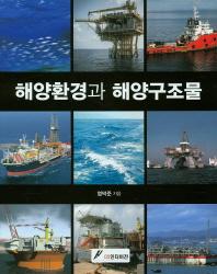해양환경과 해양구조물