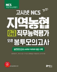 지역농협 6급 직무능력평가 오픈 봉투모의고사(2021)(고시넷 NCS)