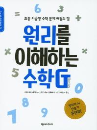 원리를 이해하는 수학G(교실 밖 수학놀이 3)