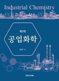 공업화학(3판)