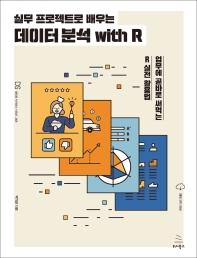 실무 프로젝트로 배우는 데이터 분석 with R(위키북스 데이터 사이언스 시리즈 69)
