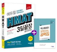 HMAT 현대자동차 직무적성검사 3일끝장 기출마스터(2017 하반기)