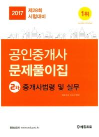 중개사법령 및 실무 문제풀이집(공인중개사 2차)(2017)