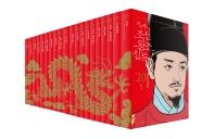 박시백의 조선왕조실록(특별 세트)(전20권)