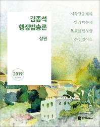 김종석 행정법총론세트 (2019)