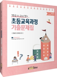 초등교육과정 기출문제집(2020)(백승기.구자경의)