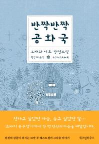 반짝반짝 공화국 오가와 이토 장편소설