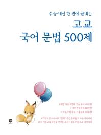 수능·내신 한 권에 끝내는 고교 국어 문법 500제(2021)
