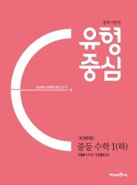 중학 수학 1(하)(2020)(유형중심)