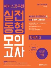 한국사2 실전동형모의고사(2020)(해커스공무원)