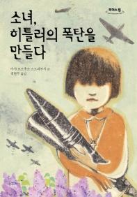 소녀, 히틀러의 폭탄을 만들다(큰글자도서)(리더스 원)