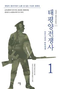 태평양 전쟁사. 1: 만주사변과 중일전쟁(전쟁과 평화 학술총서 1-1)