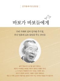 바보가 바보들에게(미니북) / 김수환 추기경