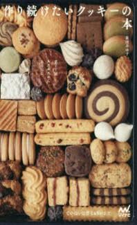 [해외]作り續けたいクッキ-の本 菓子工房ルスルスからあなたに. ていねいに作る48レシピ