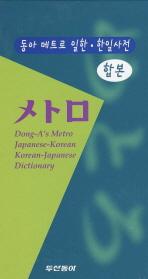 메트로 일한 한일사전(합본)(2011)