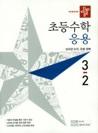 초등 수학 3-2 응용(2019)(디딤돌)