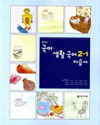 국어 생활국어 중2-1 자습서(노미숙)(2012)