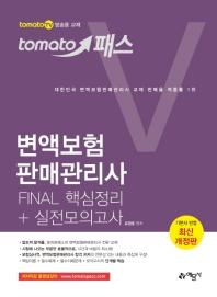 변액보험판매관리사 Final 핵심정리+실전모의고사(tomato패스)(개정판)