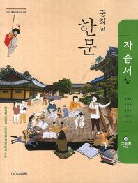 한문 중학교 자습서(송재소)(2013)(CD1장포함)