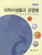 의학미생물과 감염병(개정판 4판)(양장본 HardCover)