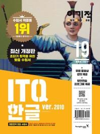 ITQ 한글 2010(2019)