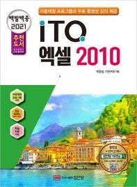 ITQ 엑셀 2010(2021)