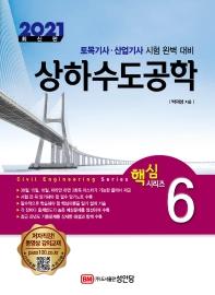 상하수도공학(2021)(24판)(토목기사/토목산업기사 대비 핵심시리즈 6)