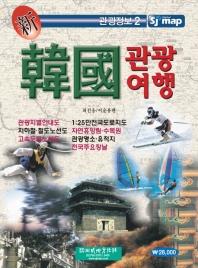 신 한국관광여행(관광정보 2)