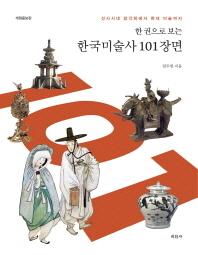 한국미술사 101장면