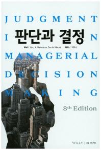 판단과 결정(8판)