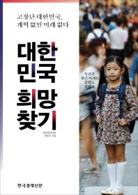 대한민국 희망 찾기