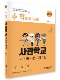 고등 수학(나형 문과) 사관학교 기출문제집(2018)